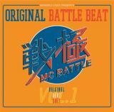 【予約】 戦極MC BATTLE / ORIGINAL BATTLE BEAT VOL.1 (1/25)