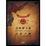 【予約】 戦極MCBATTLE 第15 章 -JAPAN TOUR 北海道予選&山形予選- (1/25)