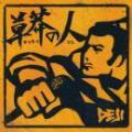 DEJI / 草莽の人