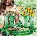 DJ YAMAKAZ / 心に残る名曲R&B Vol.2