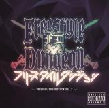 【予約】 V.A / フリースタイルダンジョン ORIGINAL SOUNDTRACK VOL.2 (1/24)