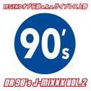 LEGENDオブ伝説 a.k.a.サイプレス上野 / DA 90's J-MIXXX VOL.2