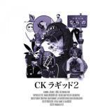 CK / ラギッド 2