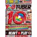 DJ Beat Controls / YouTuber 1 Billion View!! No.1 Heavy Play Best (3DVD)