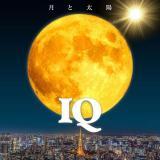 IQ / 月と太陽