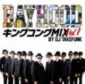 BAYHOOD / BAYHOOD キングコングmix Vol.1 - mixed by DJ TAKEFUNK