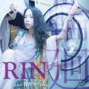 RIN a.k.a 貫井りらん / 輪廻