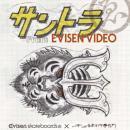 Evisen Skateboardsゑ x 高田音楽制作事務所 / サントラ From EVISEN VIDEO