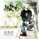 輪入道 / 走馬灯 - MIXED BY DJ SION