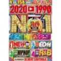 DJ Beat Controls / 2020~1990 No.1 Best Hits Best (4DVD)