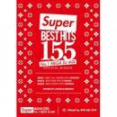 V.A / SUPER BEST HITS 155 -NO.1 MEGA DJ MIXDVD- (3DVD)