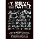 戦極MCBATTLE 第5章新春 ALL STAR GAME -2013.1.20-