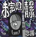 句潤 / 未完の情景