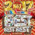 DJ You★330 / 2017 Spacial Best Best Best (3CD)