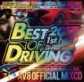 V.A / BEST DRIVING 2017 1st half -AV8 OFFICIAL MIXCD- (2CD)