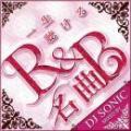 DJ SONIC / 一生聴ける 名曲R&B
