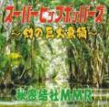 秘密結社MMR / スーパーヒップホッパーズ -幻の巨大魚編-