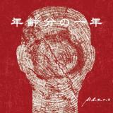 【予約】 k.h.a.o.s / 年齢分の一年 (5/12)