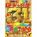 the CR3ATORS / HEY★SAY 31 Years Best 100 (3DVD)