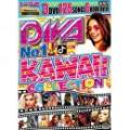 I-SQUARE / DIVA NO.1 KAWAII SELECTION (3DVD)