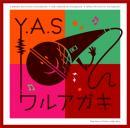 【¥↓】 Y.A.S / ワルアガキ
