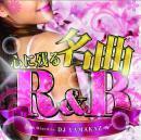 DJ YAMAKAZ / 心に残る名曲R&B