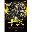 戦極MCBATTLE第13章 -全国統一編- 2015.12.27 完全収録DVD