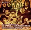 【¥↓】 MC BATTLE THE罵倒 2016 -開幕戦-