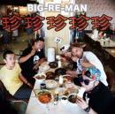 BIG-RE-MAN / 珍珍珍珍珍