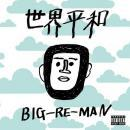 BIG-RE-MAN / 世界平和
