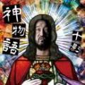 十影 / ネ申物語