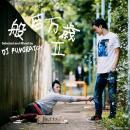 般若 / 般若万歳 II - Mixed by DJ FUMIRATCH
