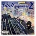 SEX山口 / Chill Japanese 2