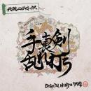 DIGITAL NINJA RECORDS / 手裏剣乱れ打ち デジタルニンジャミックス MIX BY 774