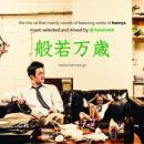 般若 / 般若万歳 (ハンニャマンセー) - Mixed by DJ FUMIRATCH