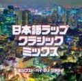 V.A / 日本語ラップ・クラシック・ミックス - Mixed by DJ WATARAI
