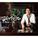 t-Ace / フザケタヒーロー