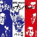 NIPPS aka DJ HIBAHIHI / NIPPS presents 殺しのナンバーpt.3