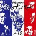 【CP対象】 NIPPS aka DJ HIBAHIHI / NIPPS presents 殺しのナンバーpt.3