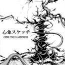 ZONE THE DARKNESS / 心象スケッチ (♪)