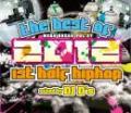 DJ D's / MEGA BREAK VOL.27 -THE BEST OF 2012 1ST HALF HIPHOP-