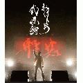 般若 / おはよう武道館 (Blu-ray Disc)