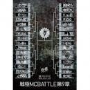 戦極MCBATTLE 第9章 -2Days 春祭2014-