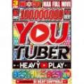 DJ Beat Controls / You Tuber Heavy Play Best Hits Best 2019 (3DVD)