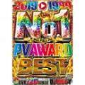 DJ DIGGY / NO.1 PV AWARD BEST 1989~2019 (3DVD)