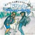 サイプレス上野とロベルト吉野 / ドリーム
