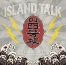 Olive Oil x RITTO / ISLAND TALK - Mixed by DJ 4号棟