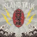 Olive Oil x RITTO / ISLAND TALK - Mixed by DJ 4号棟