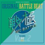 【予約】 戦極MC BATTLE / ORIGINAL BATTLE BEAT VOL.2 (2CD) (9/27)