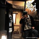 赤落プロダクション / 鬼ころし -和UNK EDITION mixed by DJ KAZZMATAZZ